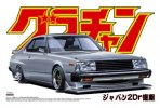 Aoshima 04269 - 1/24 Japan 2Dr Late Grand Champion No.5
