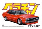 Aoshima 04271 - 1/24 Kenmeri 4Dr Grand Champion No.7