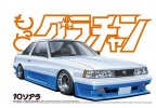 Aoshima 04894 - 1/24 10 Soarer More Grand Champion No.12