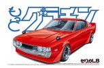 Asohima 04919 - 1/24 Celica LB More Grand Champion No.14