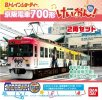 Bandai 196497 - B-Train Keihan Type 700 K-on! 5th Anniversary Wrapping Train (2-Car Set)