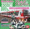 Bandai B-77835 - B Train Shorty Kashima Rinkai Railway Series 6000 Girls und Panzer Wrapping Train w/Panzerkampfwagen IV (2-Car Set)