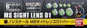 Bandai #B-181392 - BUILDERS PARTS HD SIGHT LENS GREEN