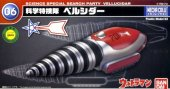 Bandai 207609 - Science Special Search Party Vellucidar Mecha Collection Ultraman Series No.06