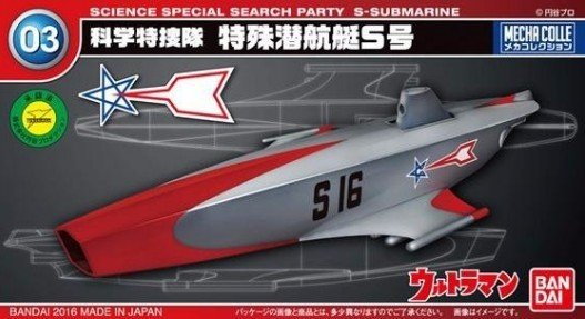 Bandai 206005 - Mecha Colle Ultraman 003 S-Submarine (Science Special Search Party)