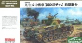 Fine Molds 35026 - 1/35 FM26 Type 97 Shinhoto Chi-Ha Early Hull (Imperial Japanese Army Medium Tank)