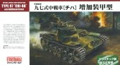 Fine Molds 35027 - 1/35 FM27 Type 97 Chi-Ha with Additional Armor (Imperial Japanese Army Medium Tank)