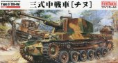 Fine Molds 35055 - 1/35 FM55 Type 3 Chi-Nu (Imperial Japanese Army Medium Tank)