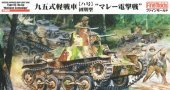 Fine Molds 35058 - 1/35 FM58 Type 95 Ha-Go Malayan Campaign (Imperial Japanese Army Light Tank)