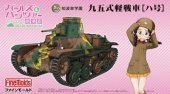 Fine Molds 1/35 Type 95 Light Tank (Ha-Go) Girls und Panzer The Movie Chihatan Academy