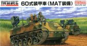 Fine Molds FM53 - 1/35 JGSDF Type 60 APC Armored Vehicle with MAT Equipment 35053