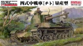 Fine Molds 1/35 IJA Medium Tank Type 4 Chi-To Prototype Planned Production Ver.