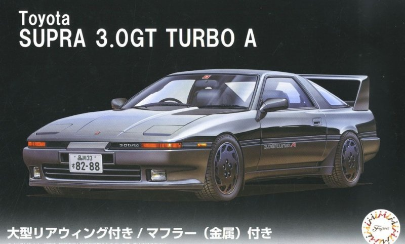 Fujimi 04610 - 1/24 ID-273 Toyota Supra 3.0GT Turbo with Large Size Rear Wing
