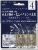 Fujimi 11149 - 1/350 G-up 4 IJN Type 41 45 Caliber 36cm Gun Barrel (BRASS)