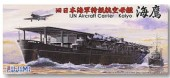 Fujimi 40107 - 1/700 SWMSP-07 LJN Aircraft Carrier Kaiyo DX w/Photo-Etched Parts