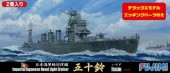 Fujimi 43047 - 1/700 SWM(EX)-SP29 IJN Light Cruiser Isuzu DX