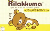 Fujimi 17076 - Rilakkuma and Kiiroi Tori(Yellow Bird) Ptimo No.6