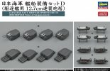 Hasegawa 40088 - 1/350 Japanese Navy Ship Equipments Set D (Destroyer Twin 12.7cm Guns Turret)