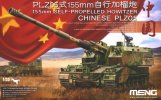 Meng Model TS-022 - 1/35 Chinese PLZ05 155mm Self-propelled Howitzer