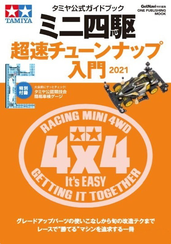 Tamiya #63732 - Official Guide Book Mini 4WD Cho-soku Tune-up Introduction 2021