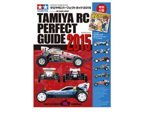 Tamiya #63608 - Tamiya RC Perfect Guide 2015 Gakken Mook (W/Moko-chan RC guidebook)(Japanese)