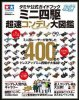 Tamiya #63635 - Official Guidebook Mini 4WD Cho-soku Concours Delegance Encyclopedia (Japanese Language)