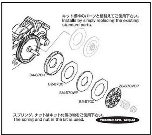 YOKZ2-670V Yokomo Ventilated Dual Slipper Set
